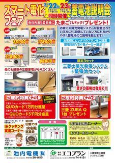 スマート電化フェア.jpg